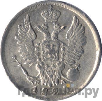 Аверс 20 копеек 1825 года СПБ ПД