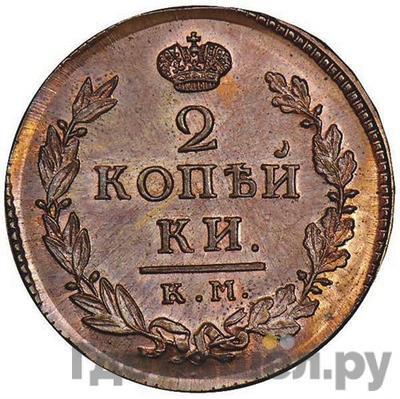 Реверс 2 копейки 1816 года КМ АМ
