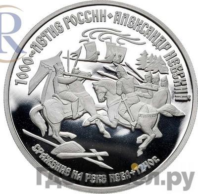 Аверс 150 рублей 1995 года ЛМД . Реверс: 1000-летие России Александр Невский