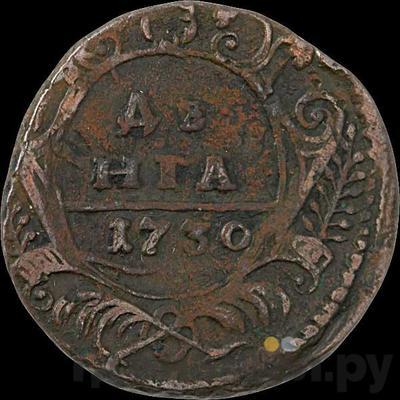 Аверс Денга 1730 года