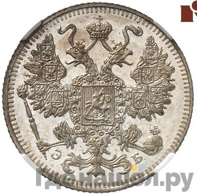 Реверс 15 копеек 1909 года СПБ ЭБ