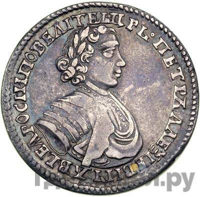 Аверс Полуполтинник 1705 года