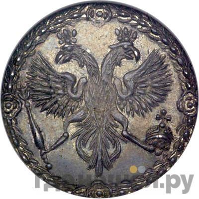 Реверс Гривенник 1701 года     Новодел