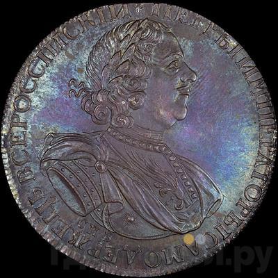 Аверс 1 рубль 1725 года СПБ Солнечный, в латах