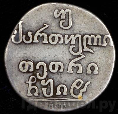Двойной абаз 1818 года АТ Для Грузии