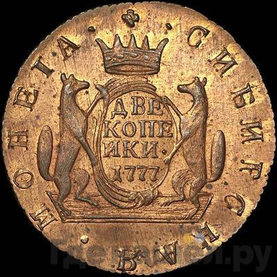 Реверс 2 копейки 1777 года КМ Сибирская монета   Новодел