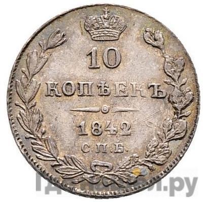 Аверс 10 копеек 1842 года СПБ АЧ