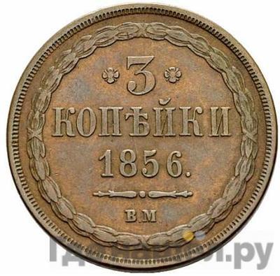 Аверс 3 копейки 1856 года ВМ