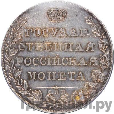 Реверс 1 рубль 1807 года СПБ ФГ  Орел больше Лента ближе к СПБ