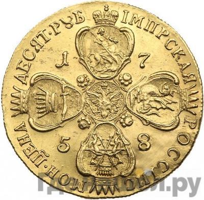 Реверс 10 рублей 1758 года СПБ