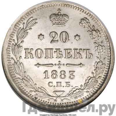 20 копеек 1883 года СПБ АГ