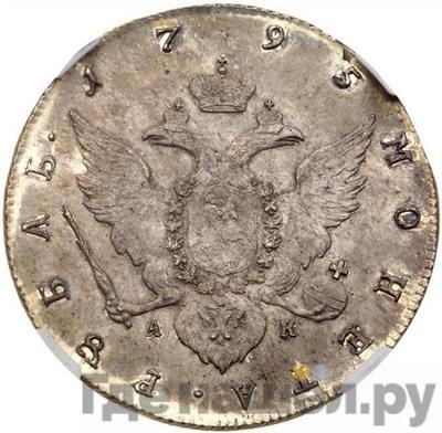 Реверс 1 рубль 1795 года СПБ АК