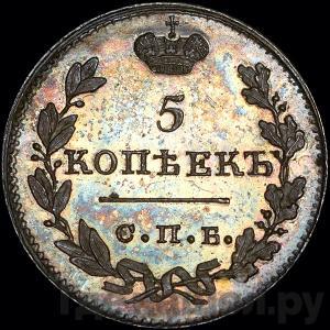 5 копеек 1821 года СПБ ПД   Корона широкая Новодел