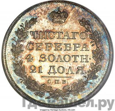 Реверс 1 рубль 1816 года СПБ МФ
