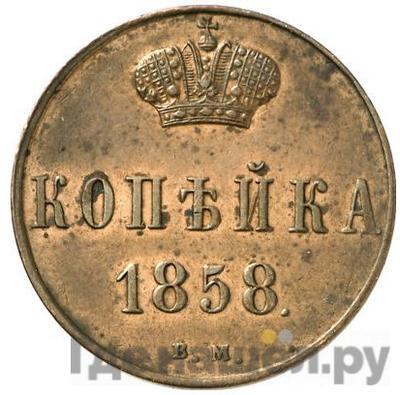 1 копейка 1858 года ВМ  Вензель широкий