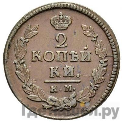 Реверс 2 копейки 1821 года КМ АД