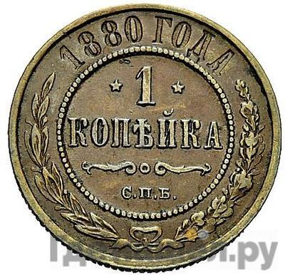1 копейка 1880 года СПБ