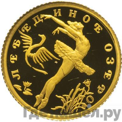 Аверс 10 рублей 1997 года ЛМД . Реверс: Лебединое озеро