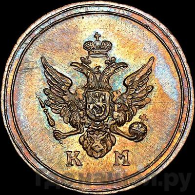 Реверс Деньга 1810 года КМ Кольцевая