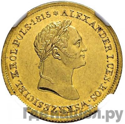 Аверс 50 злотых 1829 года FH Для Польши