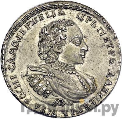 Аверс Полтина 1721 года