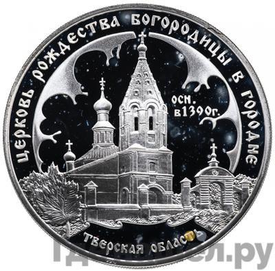 Аверс 3 рубля 2004 года СПМД церковь Рождества Богородицы (1390 г.) Городня
