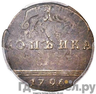 Аверс 1 копейка 1796 года  Вензельная