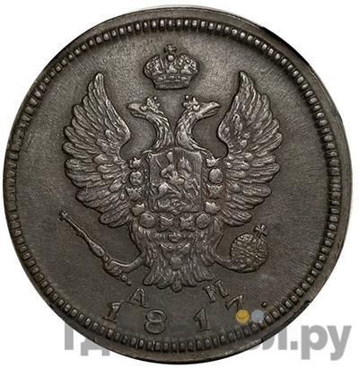 2 копейки 1817 года КМ АМ