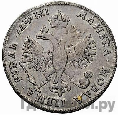 Реверс 1 рубль 1718 года
