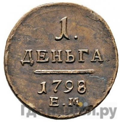 Аверс Деньга 1798 года ЕМ