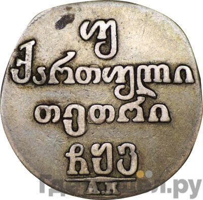 Реверс Двойной абаз 1806 года АК Для Грузии