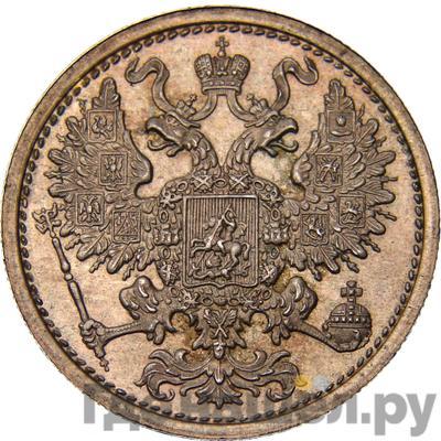 20 копеек 1863 года  Штемпель 20 лир Италия  Хвост орла широкий