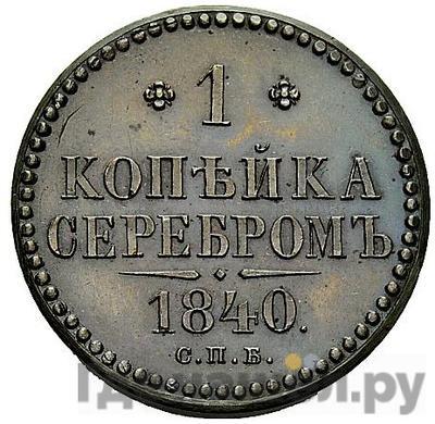 Аверс 1 копейка 1840 года СПБ Пробная