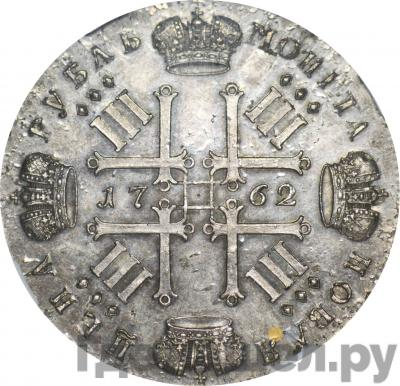 Реверс 1 рубль 1762 года СПБ СЮ Пробный, с монограммой