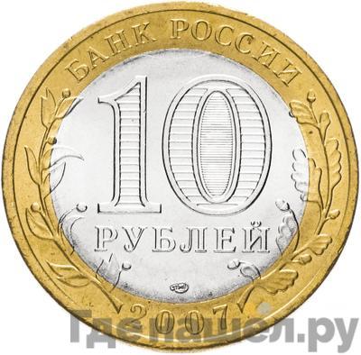 Реверс 10 рублей 2007 года СПМД