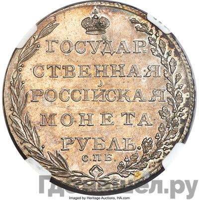 Реверс 1 рубль 1803 года СПБ ФГ