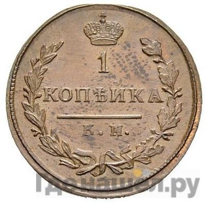 1 копейка 1810 года КМ ПБ    Новодел