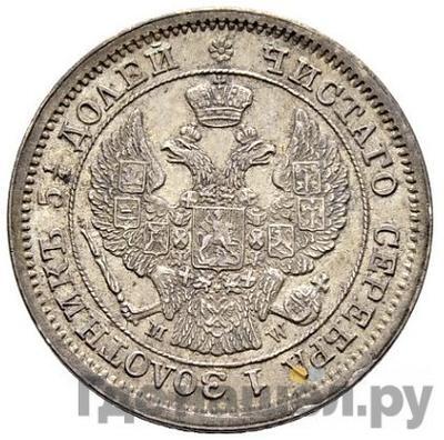 Реверс 25 копеек - 50 грошей 1850 года МW Русско-Польские