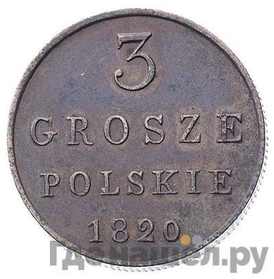 Реверс 3 гроша 1820 года IВ Для Польши   Новодел