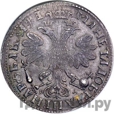 Реверс 1 рубль 1705 года МД