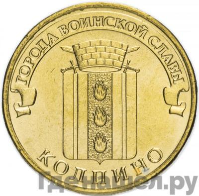 Аверс 10 рублей 2014 года СПМД Города воинской славы. Реверс: Колпино