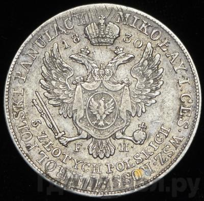 Реверс 5 злотых 1830 года FH Для Польши
