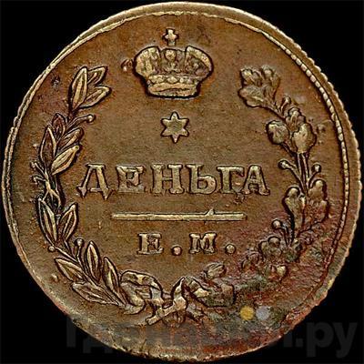 Аверс Деньга 1811 года ЕМ НМ