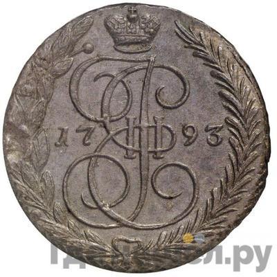 Аверс 5 копеек 1793 года ЕМ