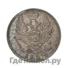 5 копеек 1820 года СПБ ПС   Корона широкая Новодел