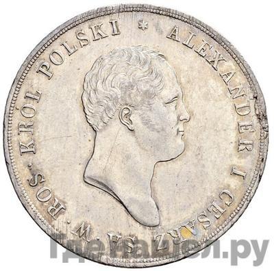 10 злотых 1822 года IВ Для Польши