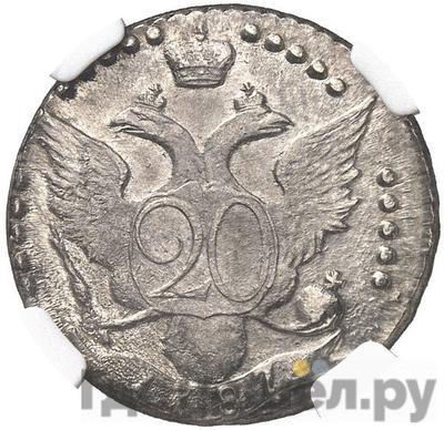 Реверс 20 копеек 1787 года СПБ