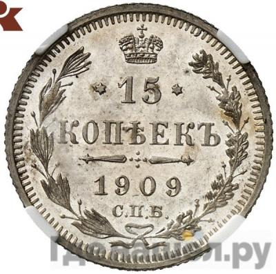 Аверс 15 копеек 1909 года СПБ ЭБ