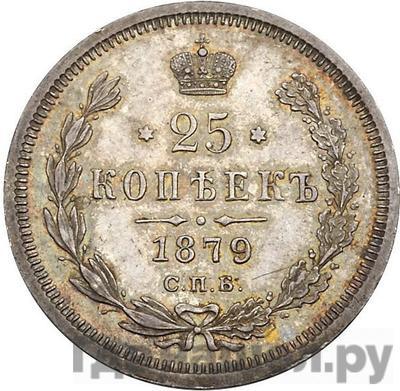 Аверс 25 копеек 1879 года СПБ НФ