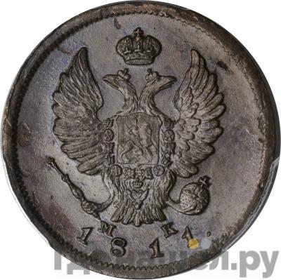 2 копейки 1811 года СПБ МК